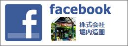 堀内造園facebook
