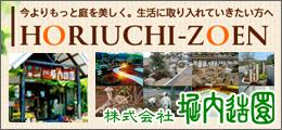 堀内造園ホームページ